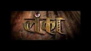 Lanka _ New Nepali Movie
