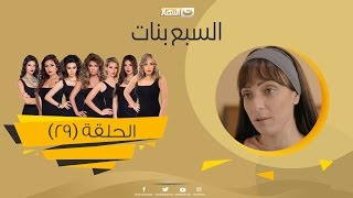 Episode 29 - Sabaa Banat Series | الحلقة التاسعة والعشرون - السبع بنات