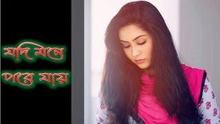 Jodi Mone Pore Jay (যদি মনে পরে যায়) [HD] 2015 by Bangla Romantic Natok, FT- Apurba & Momo
