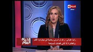 الحياة اليوم - رانيا علواني : حريصة أن يمارس أبنائي رياضات عديدة وأنصح كل الأمهات !؟