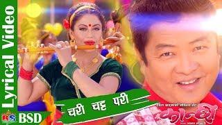 Chari Chatta Pari    Kanchhi    Lyrical Video    Dayahang Rai, Shweta Khadka