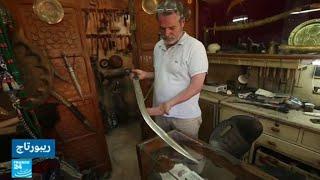 صناعة السيف الدمشقي.. أسرار حرفة متوارثة عبر العصور!