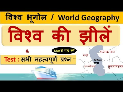 Xxx Mp4 World Geography विश्व की झीलें Amp All Important Questions CrazyGkTrick 3gp Sex