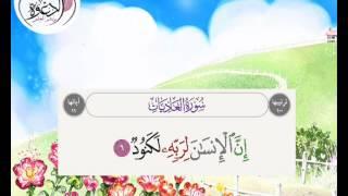 تكرار آيات سورة العاديات 5 مرات بصوت المنشاوي رحمه الله