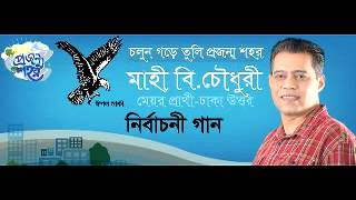 Mahi B Chowdhury's Election Song 1