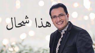 Abdelali Anouar - Hada ch'hal عبد العالي انور - هذا شحال