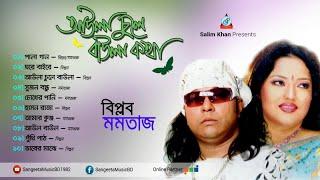 Biplob, Momtaz - Aula Chule Baula Kotha | আউলা চুলে বাউলা কথা | Full Audio Album