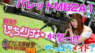 戦え!!ぴっちょりーな バレットM82A1を撃つ!! グアム実弾射撃 2015