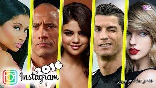 أكثر 10 مشاهير متابعة على Instagram في 2016