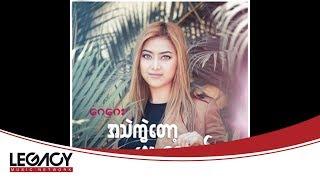 Gae Gae - A Thae Kwel Top Muu Tal (ေဂေဂး - အသဲကြဲေတာ့မူးတယ္)