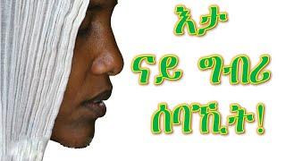 Eritrean Orthodox Tewahdo Sune-Tshuf (እታ ናይ ግብሪ ሰባኪት)