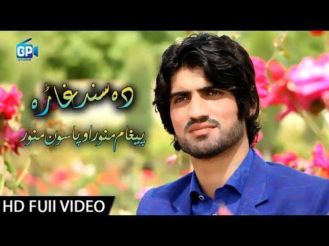Xxx Mp4 Pashto New Songs 2018 Da Sind Ghara Raza Pason Munawar Afghani Pashto New Song Hd Afghan Music 3gp Sex