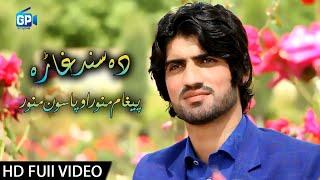 Pashto New Songs 2018 | Da Sind Ghara Raza Pason Munawar | Afghani Pashto New Song Hd Afghan Music