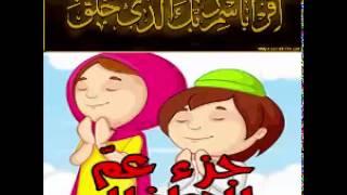 سورة الماعون - تحفيظ وتعليم القران الكريم للاطفال مع ترديد الأطفال