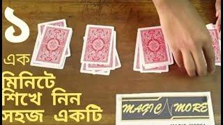 এক মিনিটে শিখে নিন সহজ একটি তাসের  জাদু  ।। Learn an easy card magic within 1 minute