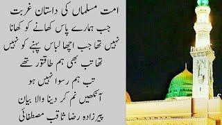 Emotional heart touching story in Islam ki Gurbat urdu bayan by Raza Saqib Mustafai