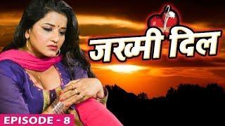 JAKHMI DIL - जख्मी दिल - (Episode 8) Web Series - Pawan Singh, Khesari Lal Yadav - Bhojpuri Sad Song
