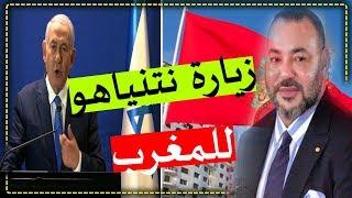 خبر زيارة نتنياهو إلى المغرب ينتشر كالنار في الهشيم بإسرائيل !