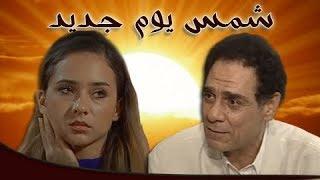 شمس يوم جديد ׀ نيللي كريم – أحمد فؤاد سليم ׀ الحلقة 08 من 22