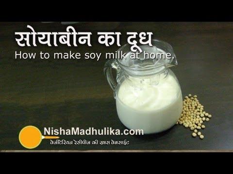 How to Make Soy Milk - Soybean Milk Recipe - Homemade soya milk