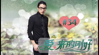 Love, Just Come EP34 Chinese Drama 【Eng Sub】| NewTV Drama