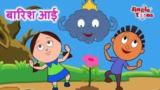 बारिश आई  Barish Aaye   बादल राजा  Badal Raja   Top Five Hindi Rhymes  JingleToons
