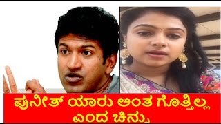 Lakshmi Baramma Chinnu asked sorry with Puneeth Fans