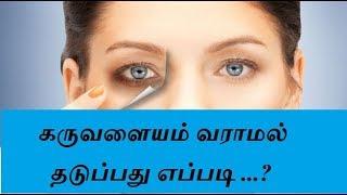கருவளையம் வராமல் தடுப்பது எப்படி..? ( karuvalayam ) ( alagu kurippu ) - Tamil Info
