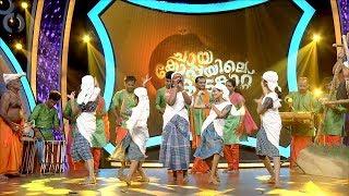Chaya Koppayile Kodunkattu