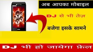 How to make Android phone speaker Like a DJ !! New secret setting