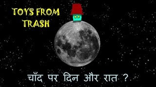 Days and nights on moon | Hindi | How and Why ?