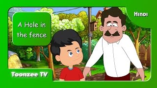 A Hole in the fence - Hindi | Short Stories for Kids | Toonzee TV