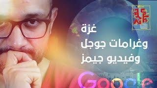 ألش خانة | على ماتفرج ٤٩- غزة وجوجل والفيديو جيمز