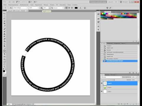 Как сделать картинку в круге фотошоп