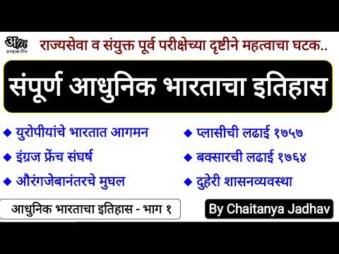 संपूर्ण आधुनिक भारताचा इतिहास Modern History of India by Chaitanya Jadhav आधुनिकभारताचाइतिहास