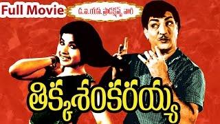 Tikka Sankarayya Full Length Telugu Movie || DVD Rip..