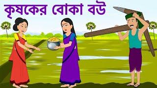 কৃষকের বোকা বউ | The Farmer Foolish Wife | Bangla Cartoon | Bengali Moral Funny Story