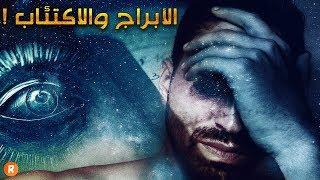 الأبراج والاكتئاب كيف تعالج الحزن والاكتئاب بحسب برجك الفلكي