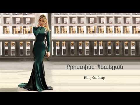 Christine Pepelyan Qez Hamar Audio