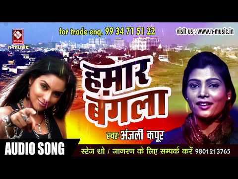 Xxx Mp4 NEW SPECIAL SONG हमार बंगला HAMAR BANGLA ANJALI KAPOOR BHOJPURI ROMANTIC SONG 3gp Sex