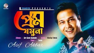 Asif Akbar - Prem Jumuna | Ar Koto Kadabe | Soundtek