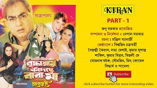 JATRA PALA | BRIDHASHROME KANDCHE BABA MAA PART 1 OF 5 | KIRAN