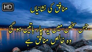 munafiq ki pehchan | munafiq ki nishaniyan in urdu | munafiq kon hota hai