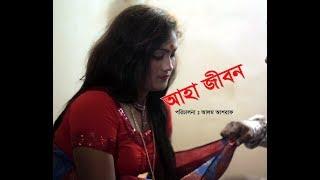 Aha Jibon (আহা জীবন) New Bangla Short Film 2017।English sub title। Award winning short film