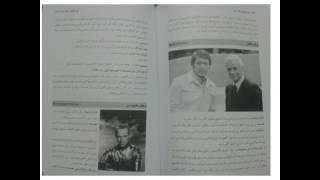 کتاب نوستالژی دهه ۵۰ جلد اول - مروری بر سریالهای خارجی  تلویزیون ملی در دهه ۵۰ خورشیدی