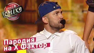 ШОУ ХЭ ФАКТОР (ПАРОДИЯ) - Стояновка и Андрей Бедняков   ЛИГА СМЕХА 2018