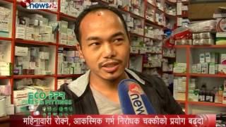 महिनावारी रोक्न,गर्भ रोक्न औषधी सेवन गर्दै हुनुहुन्छ सावधान हुनुहोस्-POWER NEWS WITH SANGAM BANIYA.