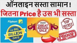 Flipkart Big billion day Amazon Great Indian sale shopping way to save money / Buyhatke