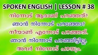 SPOKEN ENGLISH IN MALAYALAM | LESSON # 38 | BY N.JAMSHEED