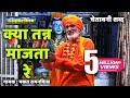 Download Video Download Kya Tan Manjta Re - Chetawani Bhajan - Bhakat Ram Niwas - Superline Music 3GP MP4 FLV